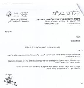 מכתב הערכה